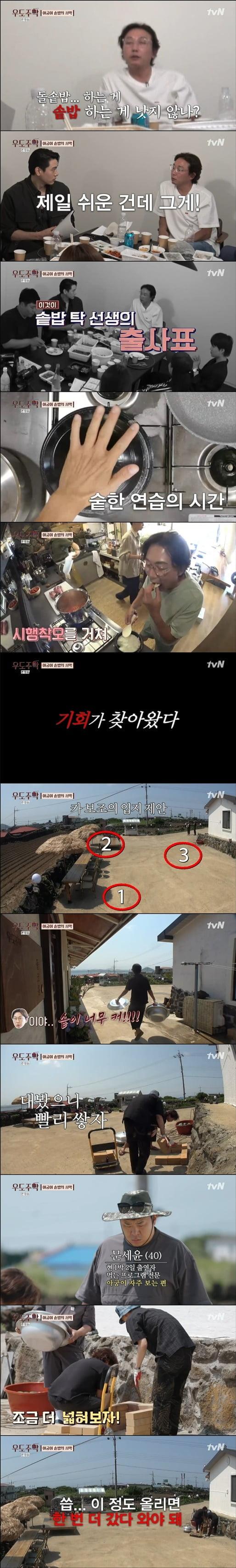 '우도주막'(사진=방송 화면 캡처)