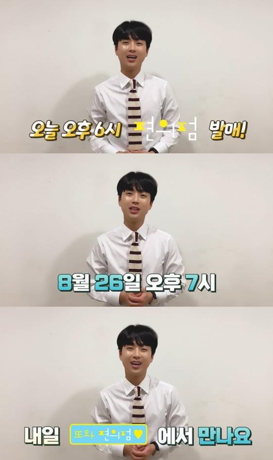 이찬원, 오늘(25일) 신곡 '편의점' 발매→26일 브이라이브 출격 예고