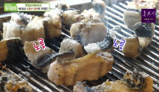 '생방송 투데이'(사진=방송 화면 캡처)