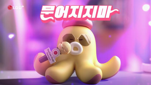 LG U+ '무너지지마' 캠페인, 디지털애드어워즈 대상 수상