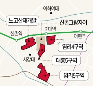 아현뉴타운 뜨자…염리4·5 재개발 '본궤도'