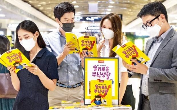 교보문고 광화문점에서 독자들이 9일 출간된 한국경제신문의 무크 《엄마 아빠 함께하는 슬기로운 주식생활》을 펼쳐보고 있다. /이승재 한경매거진 기자