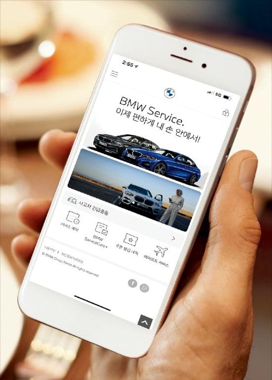 BMW '100% 비대면 AS'…앱으로 예약부터 픽업까지 한번에