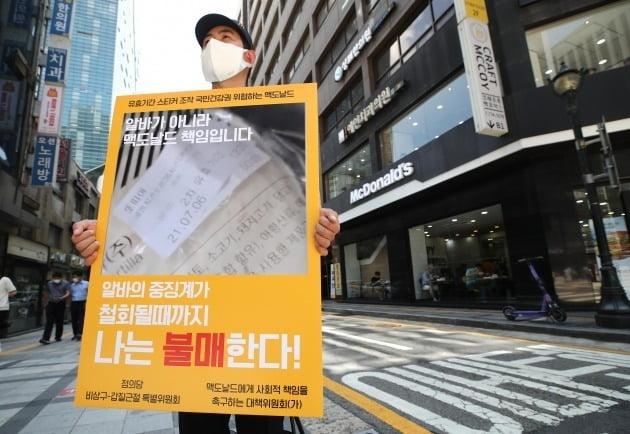 박창진 정의당 부대표가 서울 중구의 한 맥도날드 매장 앞에서 8월 9일 불매 운동 피켓 시위를 하고 있다. /연합뉴스