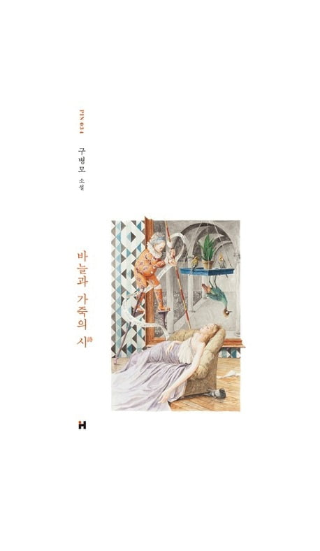 구병모 지음, '바늘과 가죽의 시(詩)', 현대문학, 2021년 4월