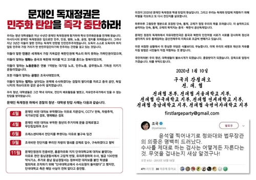"""""""문재인 독재정권"""" 전단 400장 살포, 대학원생 벌금형"""