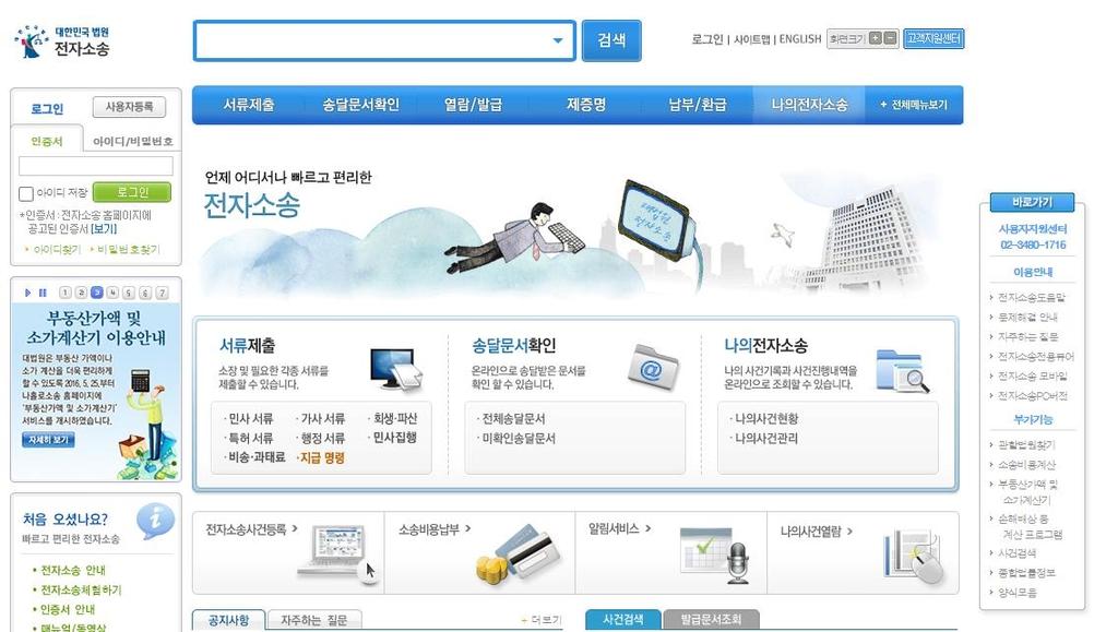[디지털 수사·재판] ①형사사법도 전자소송 개막 가시화