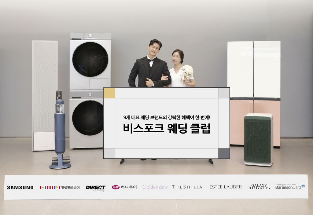 삼성전자, 웨딩 브랜드 8곳과 제휴…'비스포크 웨딩 클럽' 선봬