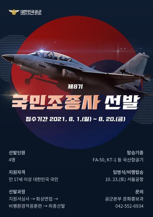 '서울ADEX서 비행체험'…공군, 국민조종사 4명 공개선발