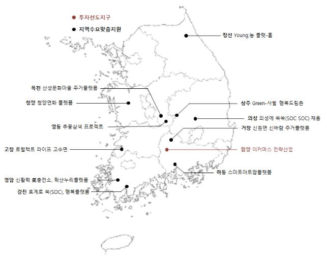 함양 등 12곳에서 지방 활력 높이는 주거플랫폼 사업 추진