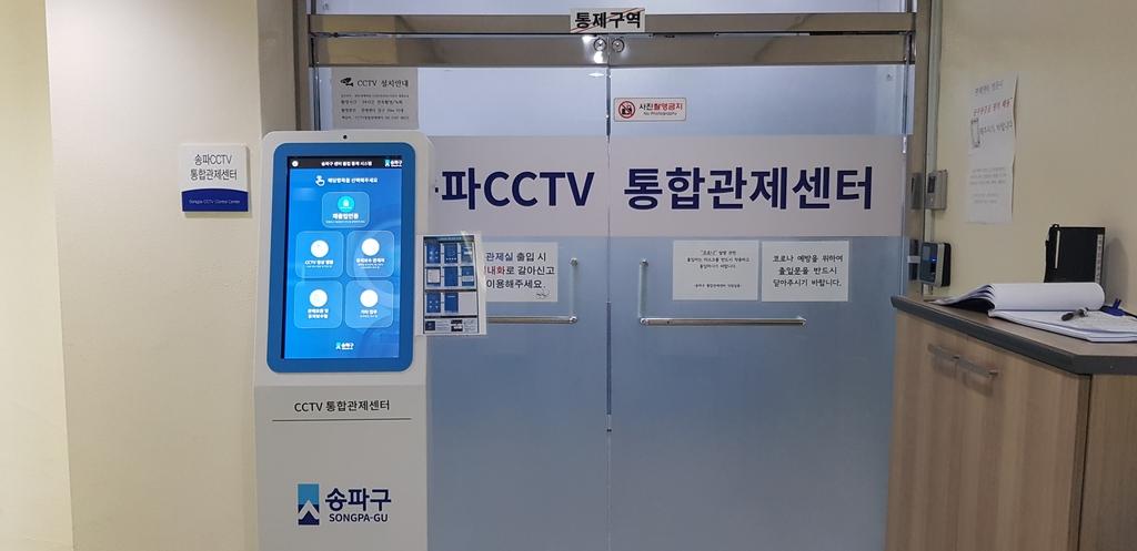송파구, CCTV통합관제센터 출입·보안 시스템 도입
