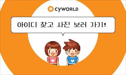 """""""ㄱ나니 그때 그 시절""""…싸이월드서 10년 전 그 사진 맛보기(종합)"""