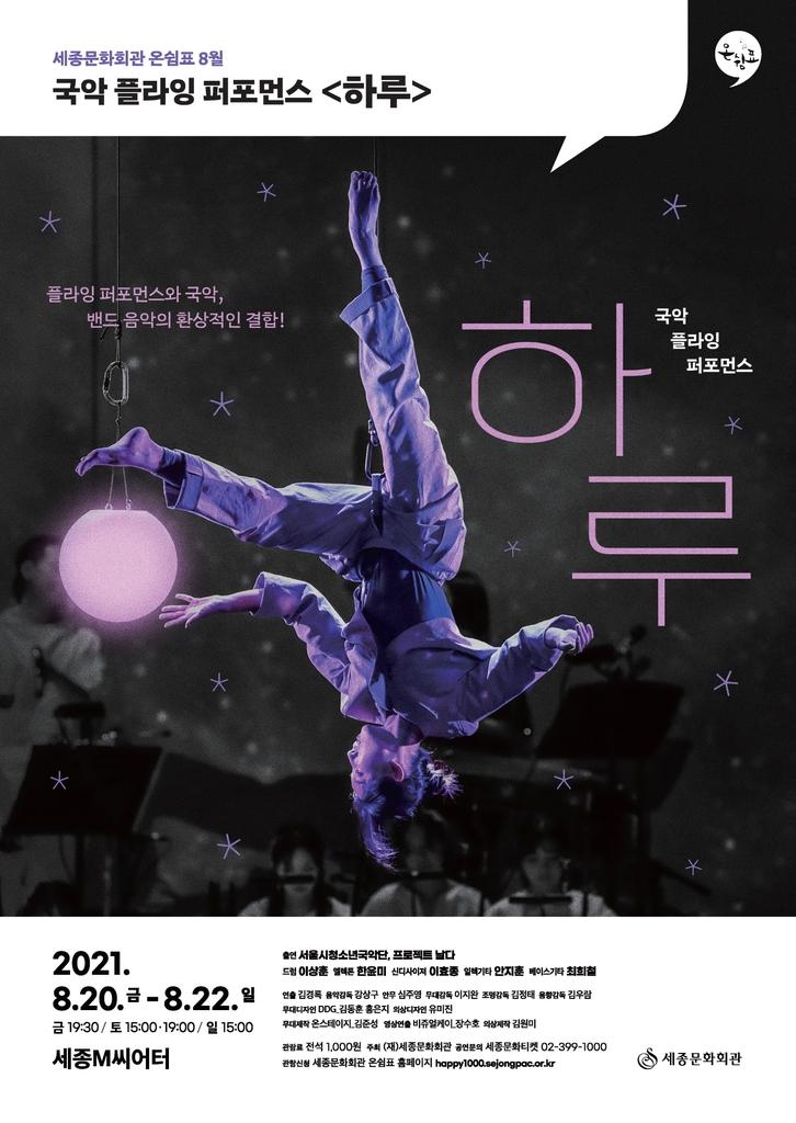 [공연소식] 조선의 소방관 이야기, 뮤지컬 '멸화군' 10월 초연
