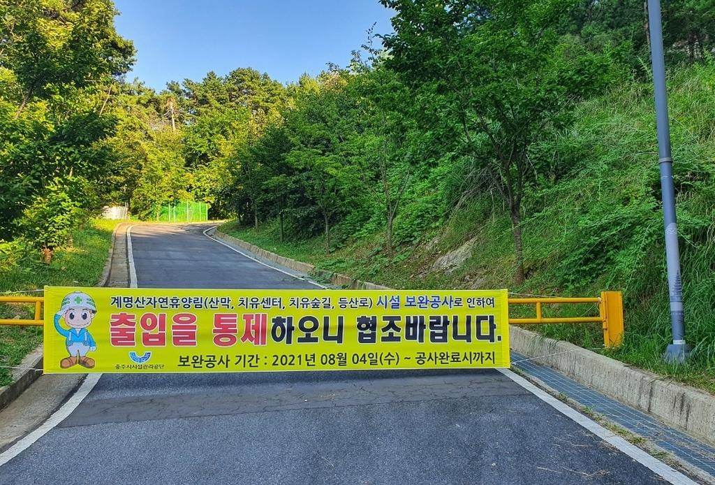 충주 계명산휴양림 숙박시설 보완…연말까지 휴장
