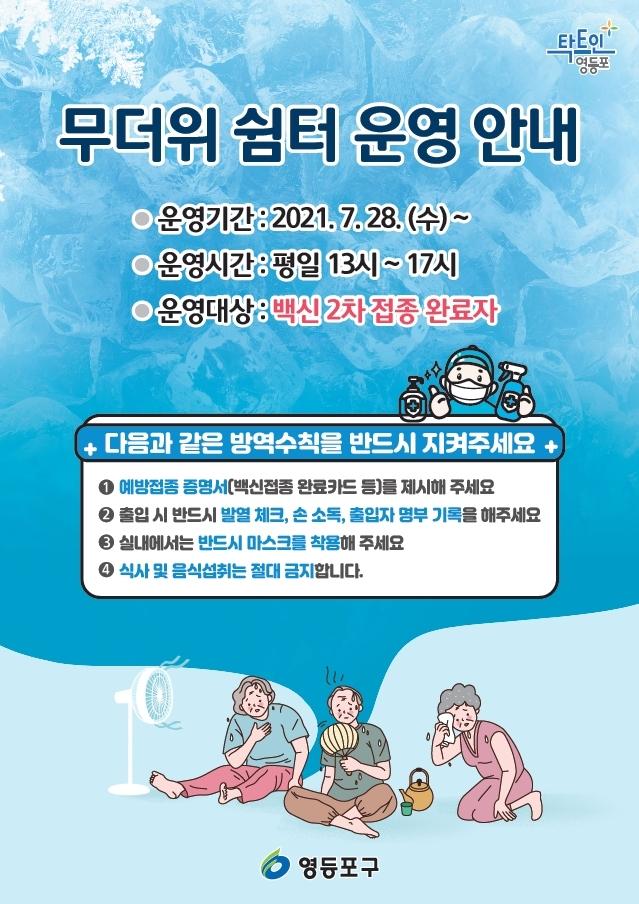 """영등포구 """"무더위쉼터 지정 경로당 125곳 운영재개"""""""