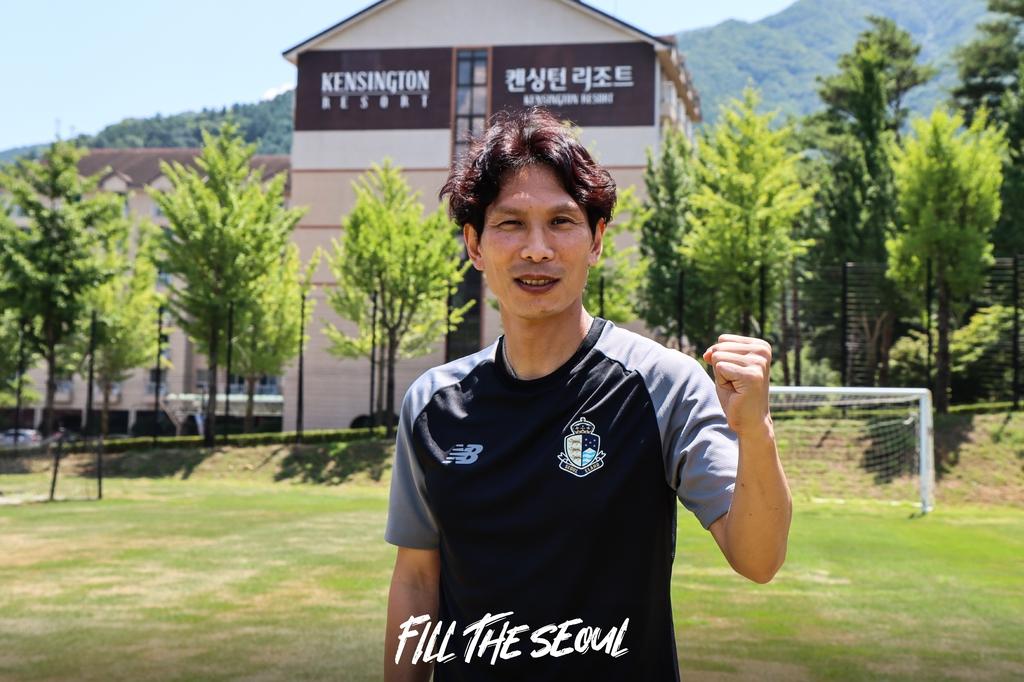 프로축구 K리그2 이랜드, 공오균 코치 영입