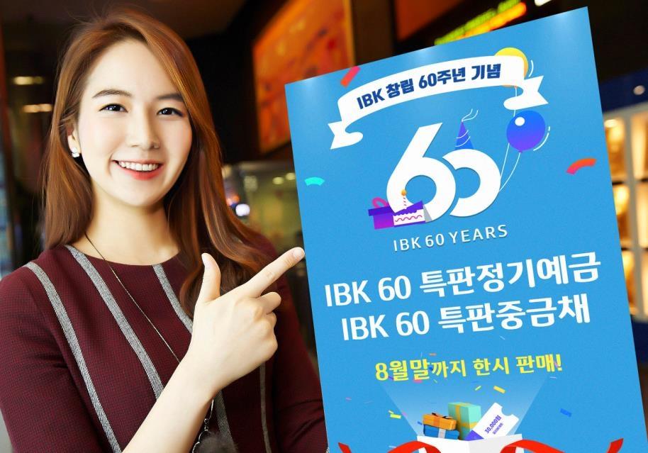기업은행, 창립 60주년 기념 '특판 정기예금·중금채' 출시