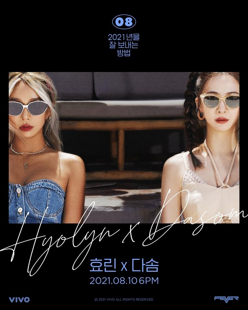 신구 '서머퀸'들의 귀환…레드벨벳·씨스타 다솜-효린 컴백