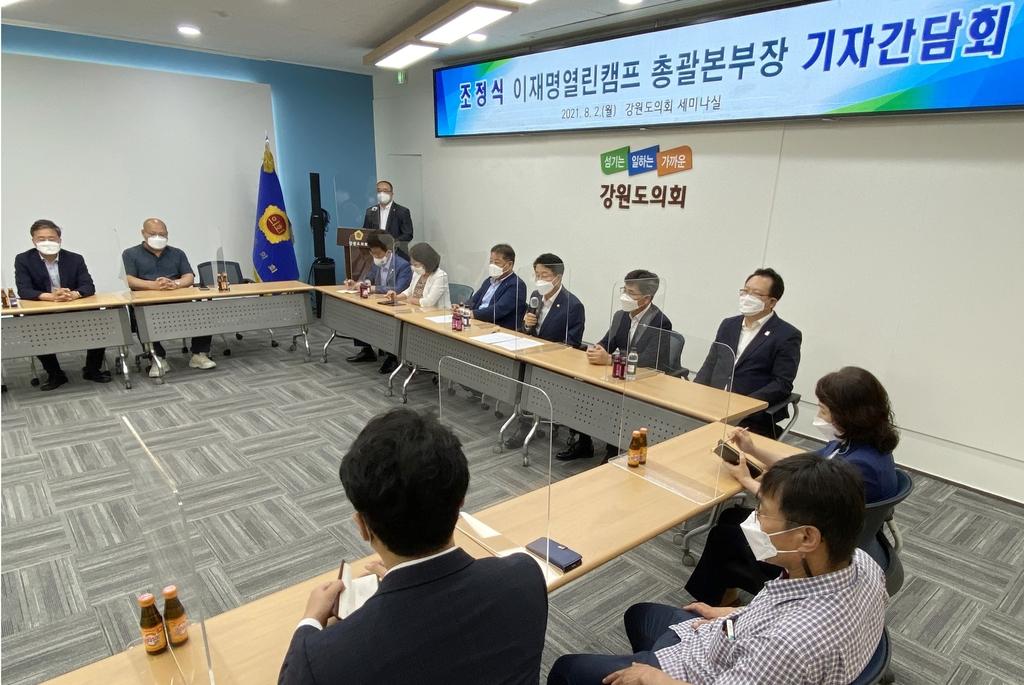 """이재명 강원열린캠프 본격 활동…""""평화 대통령 적임자"""""""