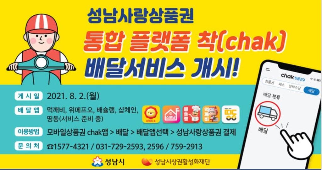 성남시, 지역화폐 앱 통한 주문·배달서비스 개시