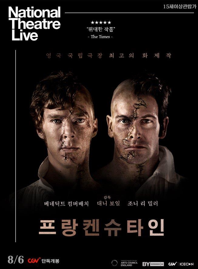 [영화소식] CGV, 베네딕트 컴버배치 연극 '프랑켄슈타인' 상영