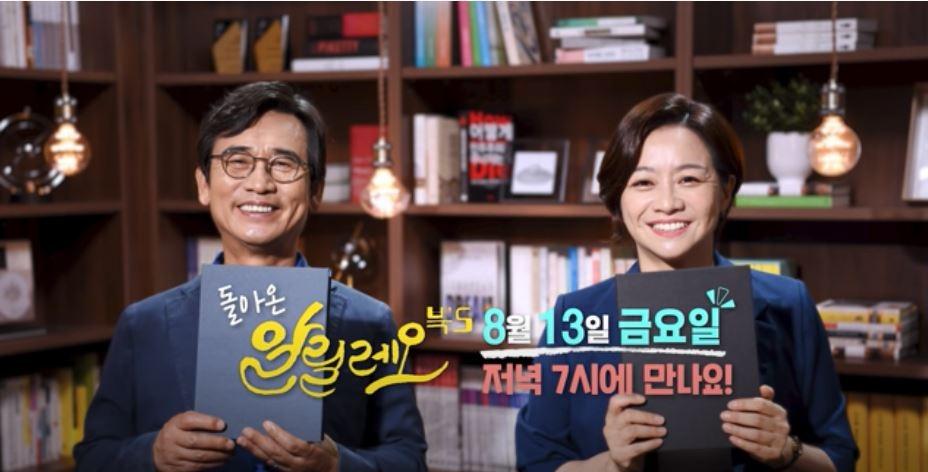 """유시민 """"푹 쉬었다""""…내주 유튜브 '알릴레오' 재개"""