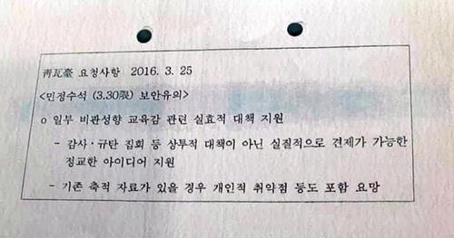 """전북교육감 """"朴정부 국정원 불법사찰, 관련자 고소·배상 청구"""""""