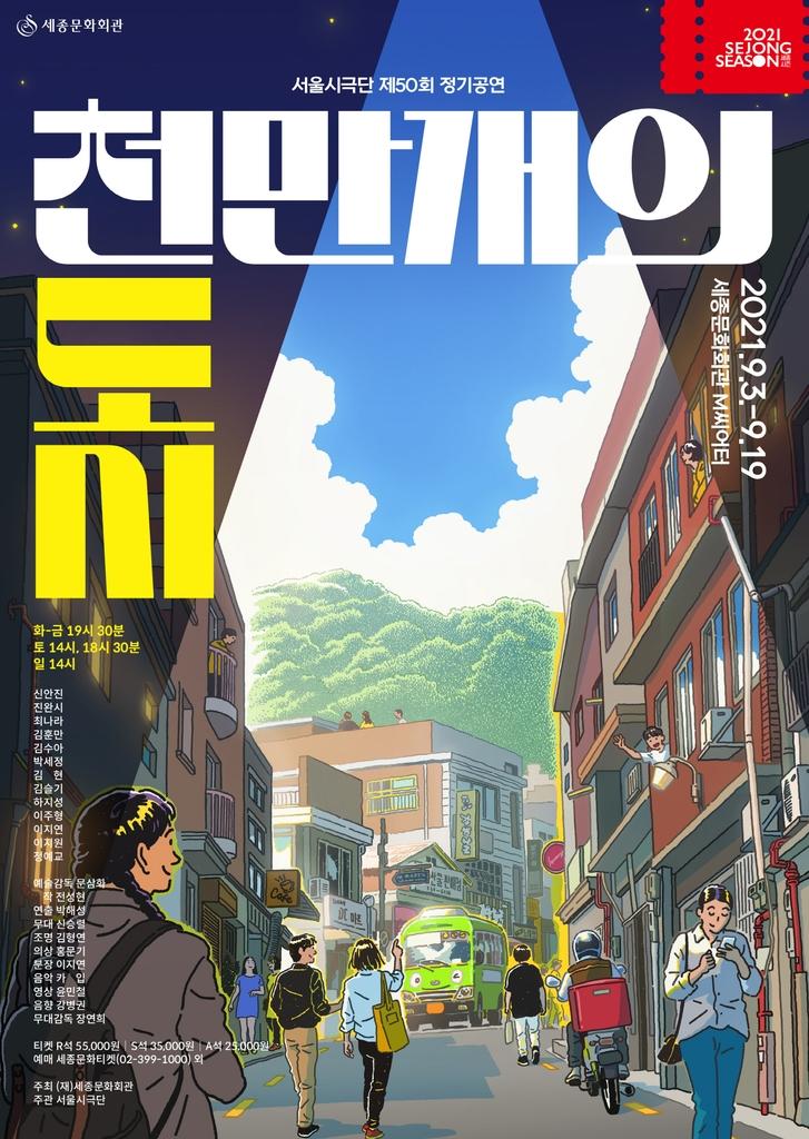 서울 사람들의 일상을 만나다…서울시극단 '천만 개의 도시'