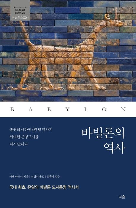 책으로 만나는 중동 고대도시 바빌론과 아랍 세계