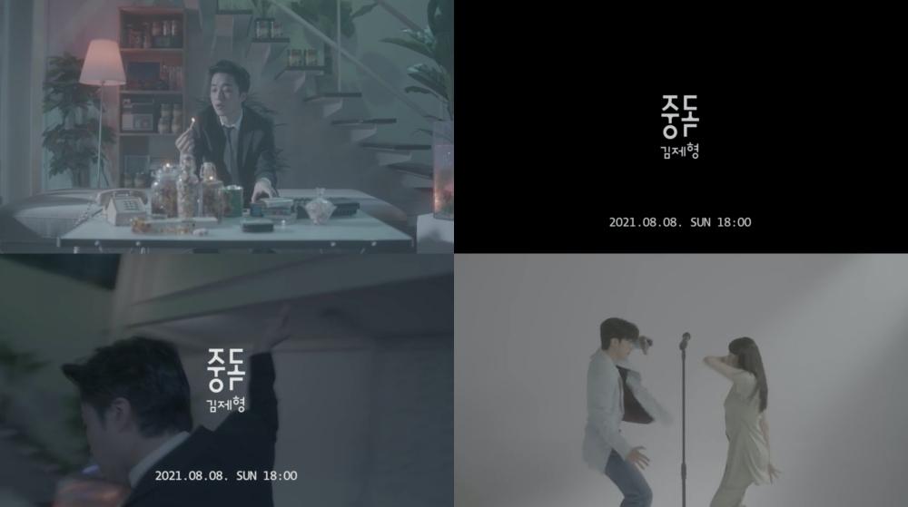 '무경계 싱어송라이터' 김제형, 댄스곡 '중독'으로 컴백