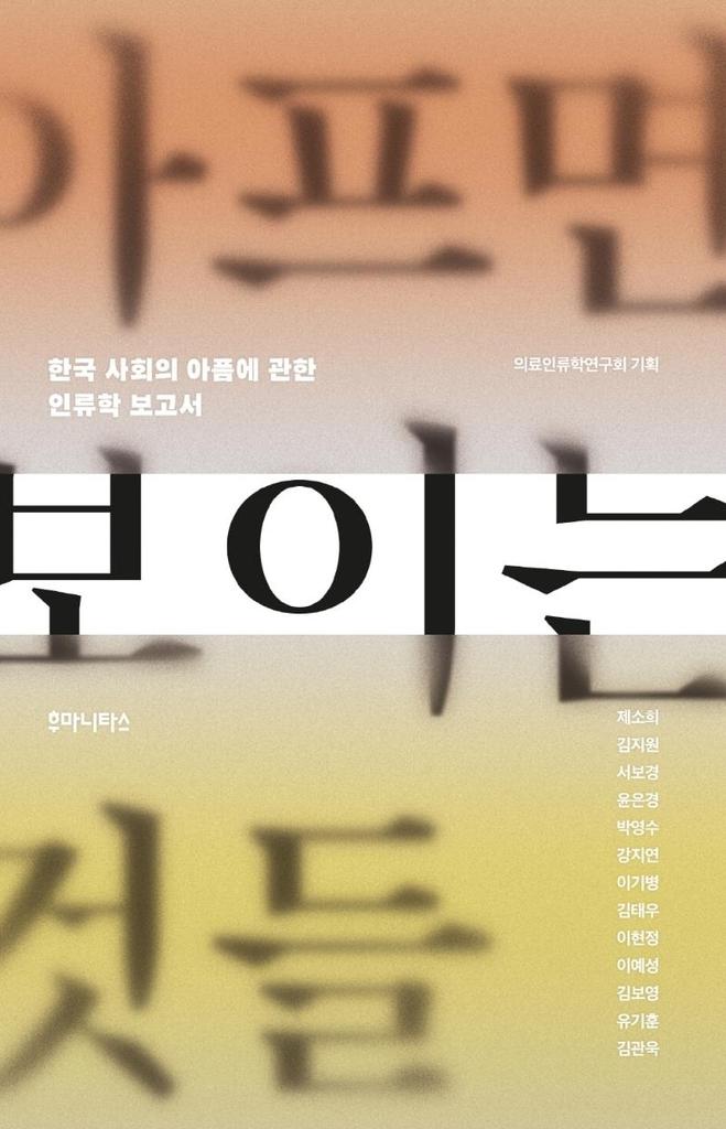 [신간] 쓰고 잇고 읽는