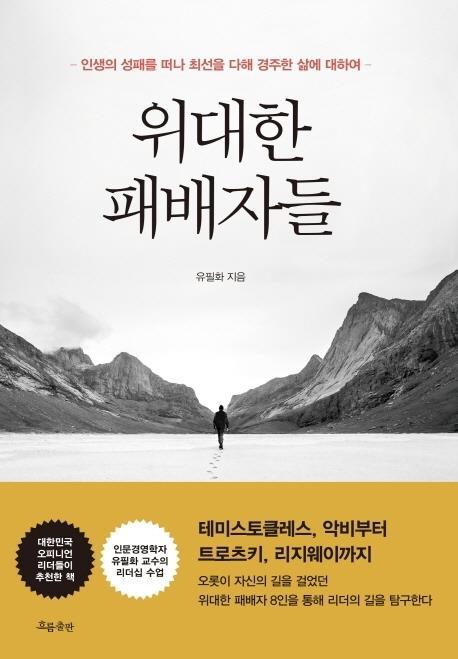 [신간] 위대한 패배자들