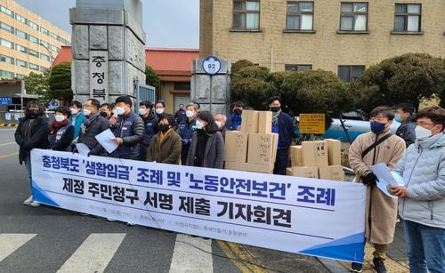 충북도 '생활임금 조례' 재의 포기…내년부터 본격 시행