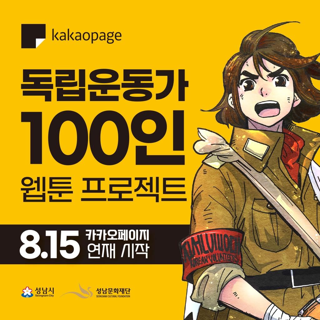 성남문화재단 '독립운동가 100인 웹툰' 카카오페이지 연재