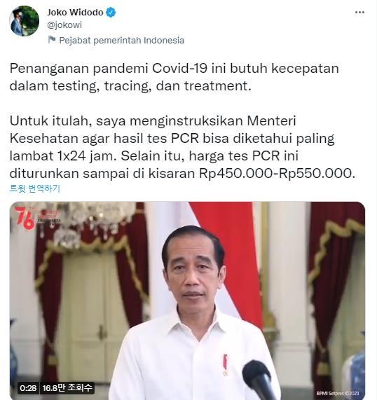 """인도네시아 PCR 검사비 인도 10배…조코위 """"반값으로 낮춰라"""""""