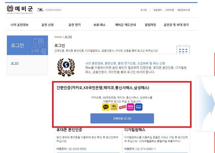 예비군 웹사이트 카카오·삼성패스로 인증 가능