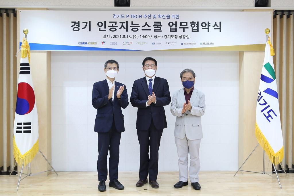 고교+전문대 5년제 '경기 인공지능스쿨' 내년부터 운영