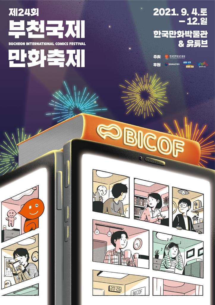 '만화세상으로 떠나자'…부천만화축제 내달 4∼12일 개최