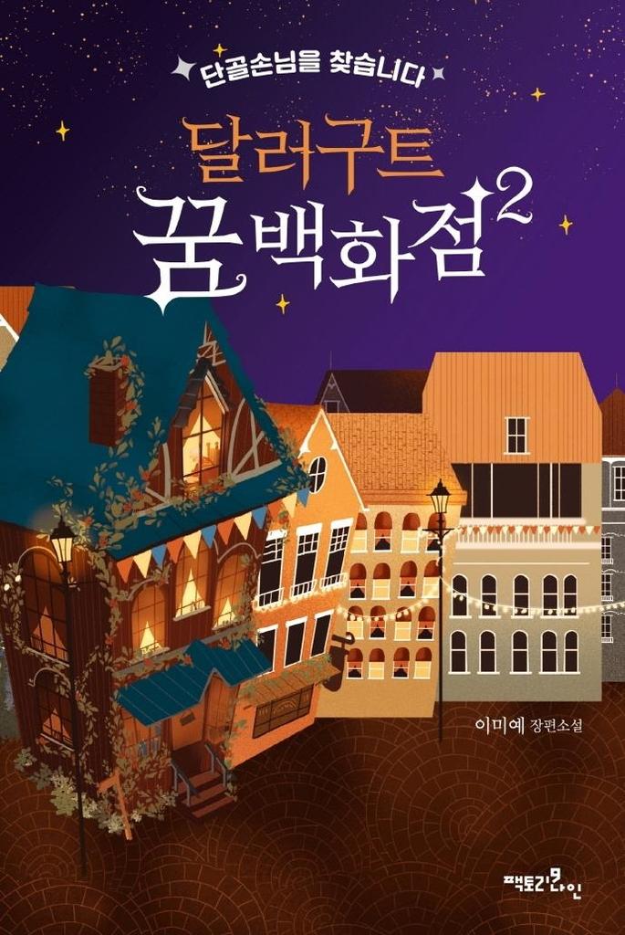 [베스트셀러] '달러구트 꿈 백화점 2' 3주째 1위