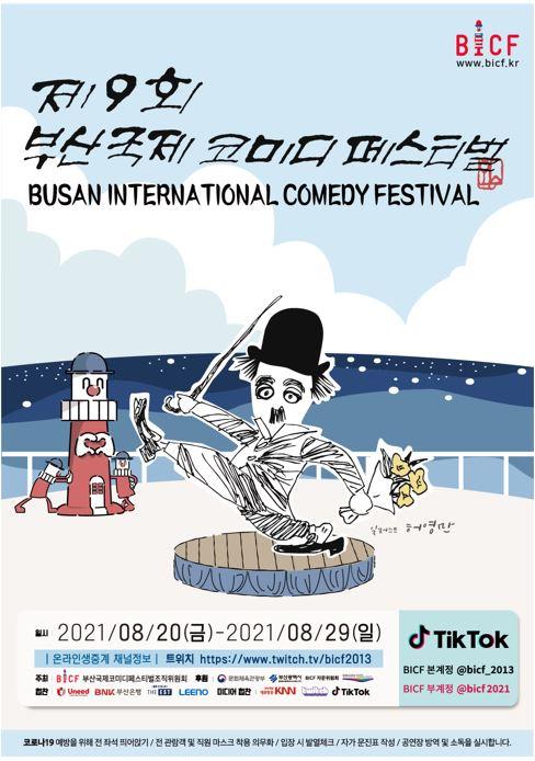 [방송소식] 장성규, 'EIDF2021' 개막 방송 사회자 낙점