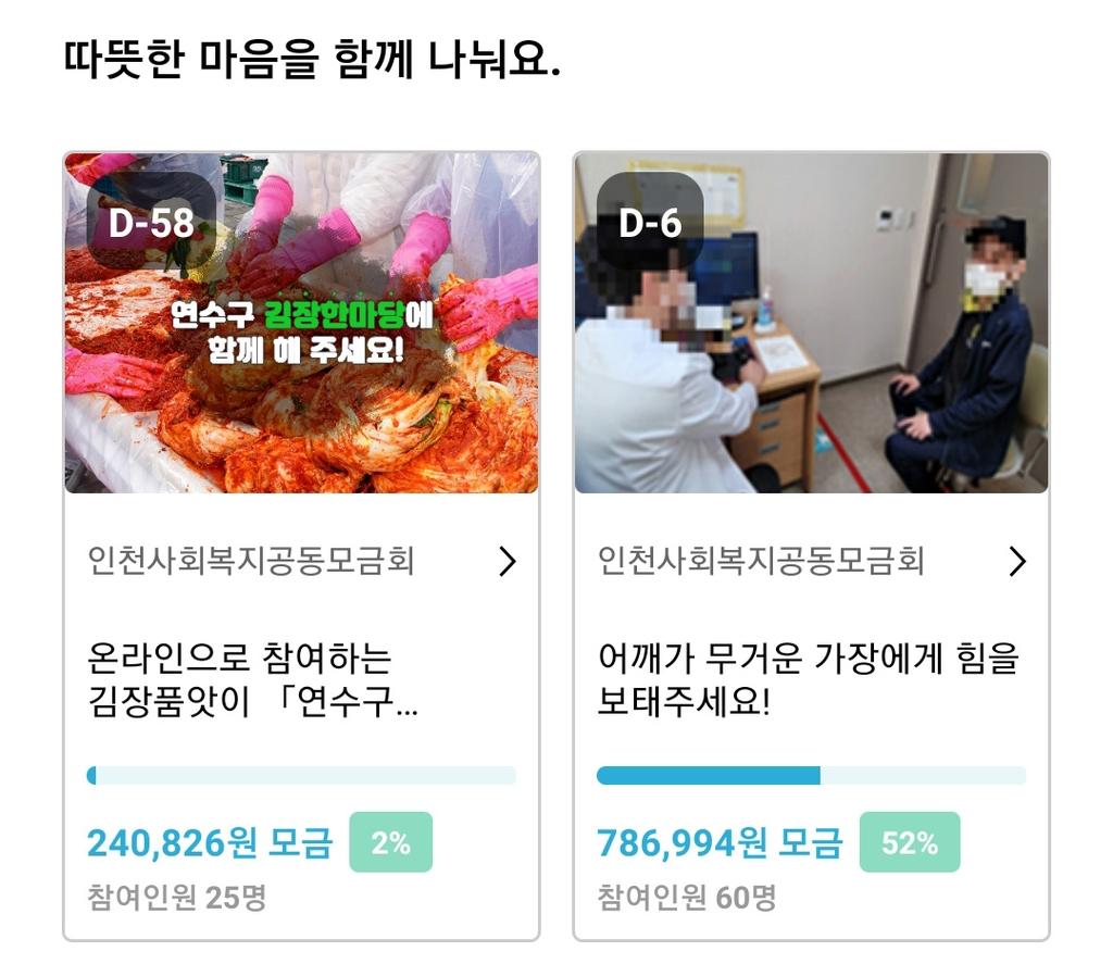 """""""지역화폐 캐시백으로 기부""""…온정 넘치는 인천 '연수이웃나눔'"""