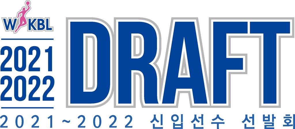여자프로농구 2021-2022 신인 드래프트 9월 7·8일 개최