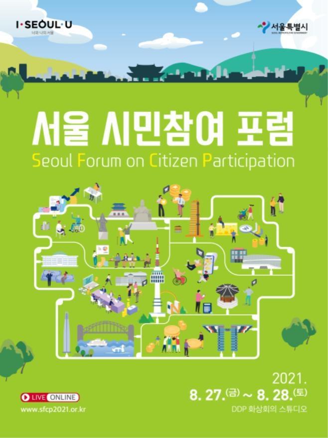 서울시 시민참여예산제 10년…27∼28일 온라인 포럼