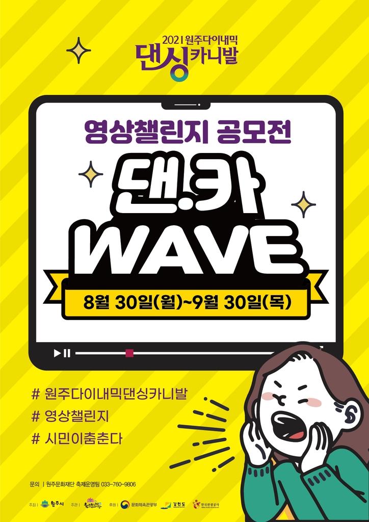 원주다이내믹댄싱카니발, 영상챌린지 공모전'댄.카 WAVE'