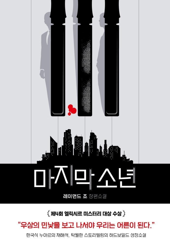 [신간] 마지막 소년