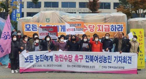 전북도, 가구당 60만원 '농어민 공익수당' 추석 이전 지급