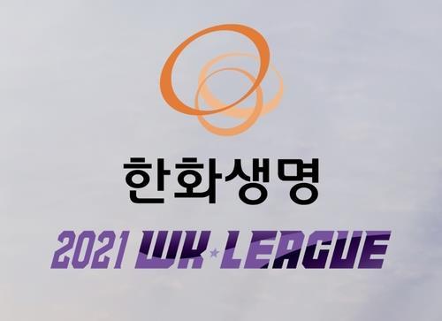 WK리그 현대제철·한수원, 정규리그 막판 승점 4 차이 선두 경쟁