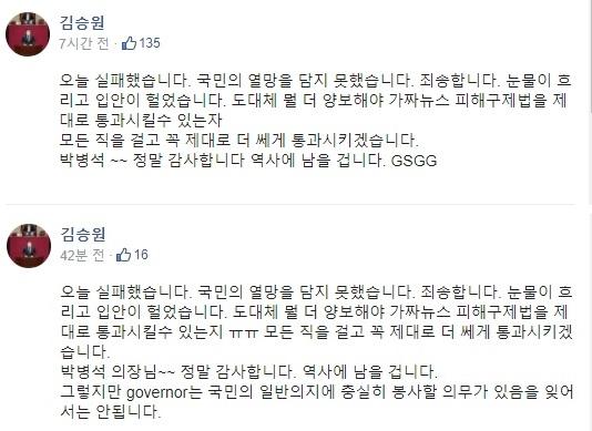 """민주 김승원, 언론법 상정무산에 """"박병석~GSGG"""" 썼다 삭제"""