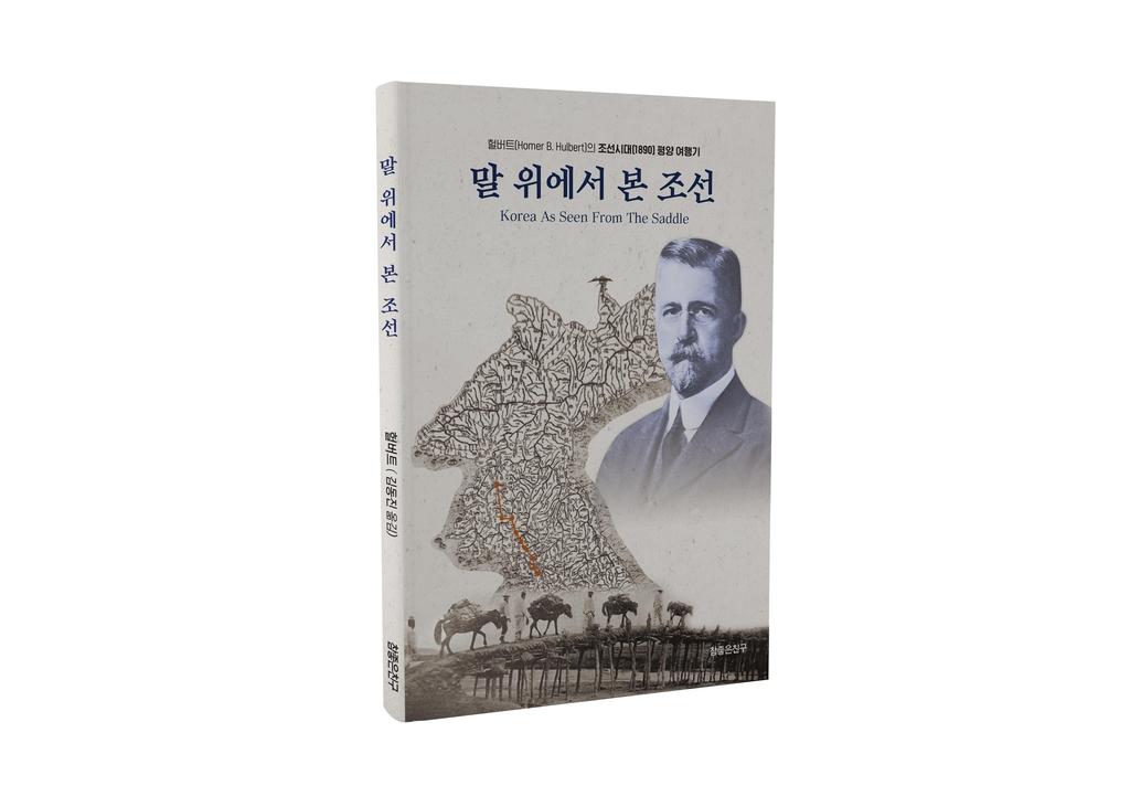 '말 위에서 본 조선'…헐버트 박사의 평양 여행기