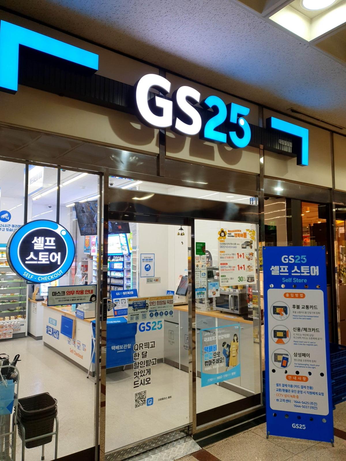 GS25 src=
